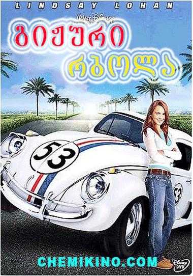 ჰერბი: გიჟური რბოლა / Herbie Fully Loaded