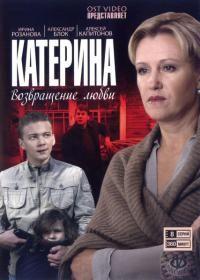 katerina  / Катерина