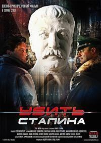 mokali stalini  / Убить Сталина