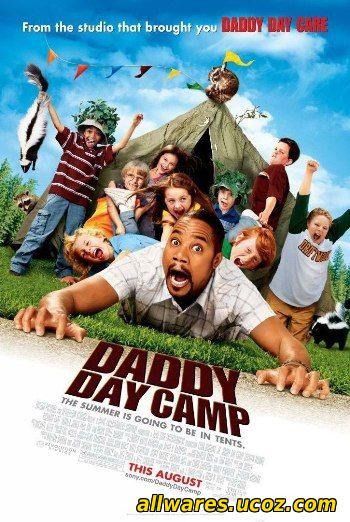 მორიგე მამიკო ბანაკში / Daddy Day Camp