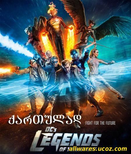 ხვალინდელი დღის გმირები / DCs Legends of Tomorrow