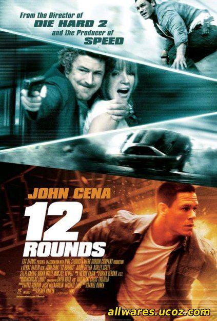 12 რაუნდი / 12 Rounds