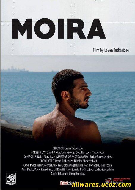 მოირა / moira