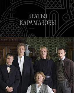 ძმები კარამაზოვები  / Братья Карамазовы